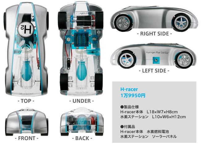 H-racer  1万9,950円  ●製品仕様 H-racer本体 L18×W7×H8cm 水素ステーション L10×W6×H12cm  ●付属品 H-racer本体 水素燃料電池水素ステーション ソーラーパネル