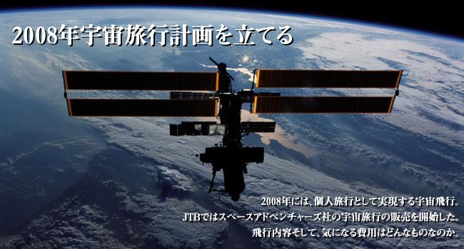 2008年宇宙旅行計画を立てる