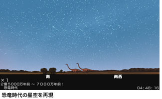 恐竜時代の星空を再現