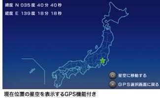 現在位置の星空を表示するGPS機能付き