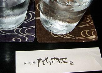 九州料理 たもいやんせ写真