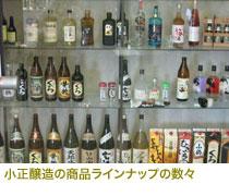 小正醸造の商品ラインナップの数々