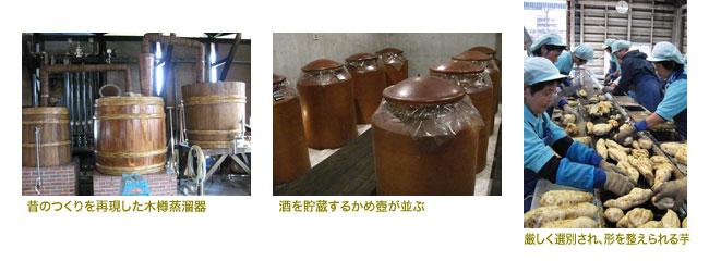 左:昔のつくりを再現した木樽蒸溜器、中央:酒を貯蔵するかめ壺が並ぶ、右:厳しく選別され、形を整えられる芋