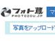 """オンラインフォトストレージ探訪:写真を""""使う""""人に最適な「フォト蔵」"""