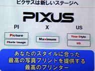tm_1008pixus2_03.jpg