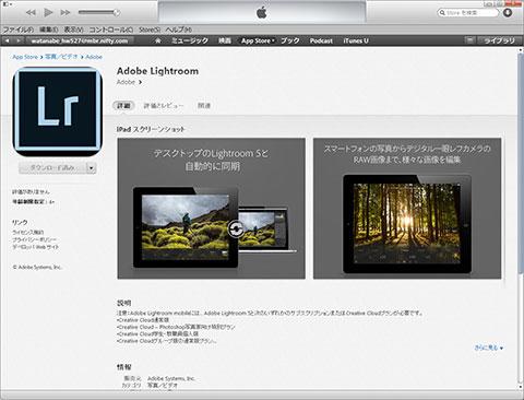 どこでも写真編集、Lightroomと同期 iPadアプリ「Lightroom Mobile」