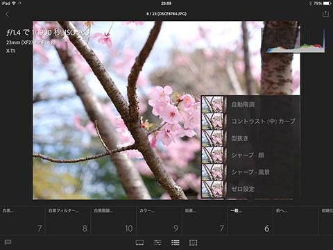 iPadでRAWデータを扱える「Lightroom Mobile」速攻レビュー Lightroomとクラウド連係 自動同期もOK (1/2)