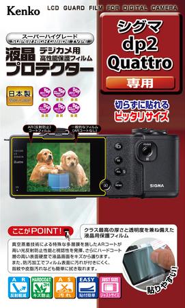 hs_Kenko_Tokina_dp2_quattro_LCD_Guard_Film_1.jpg