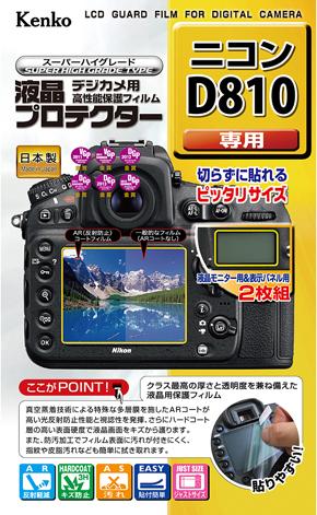 hs_Kenko_Tokina_D810_FZ1000_LCD_Guard_Film_1.jpg