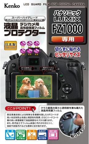 hs_Kenko_Tokina_D810_FZ1000_LCD_Guard_Film_2.jpg
