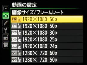 D810 設定画面