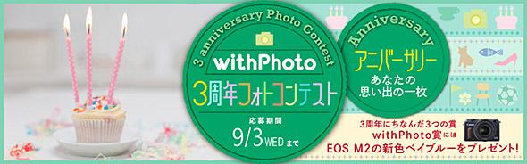 withPhoto