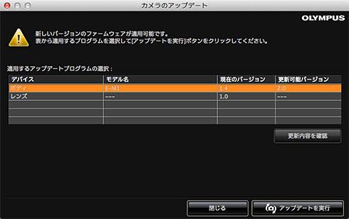 OM-D E-M1 Ver.2.0