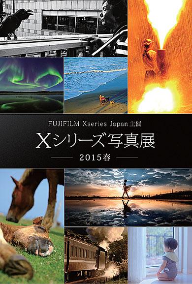 Xシリーズ写真展