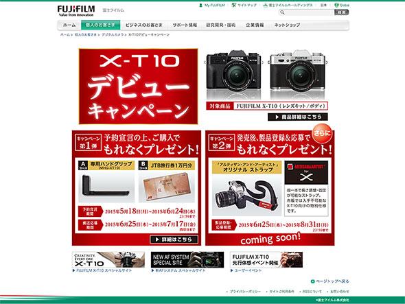 FUJIFILM X-T10キャンペーン