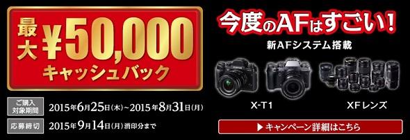 X-T1 XFレンズ キャッシュバックキャンペーン