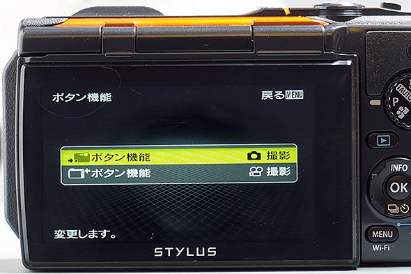 STYLUS TG-860 Tough