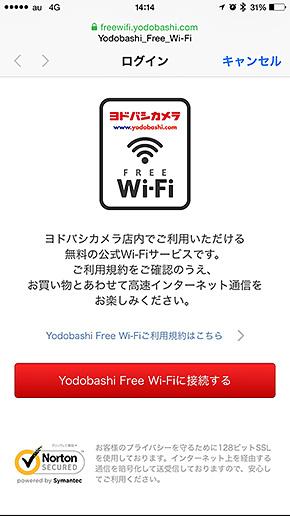 Yodobashi Free Wi-Fi