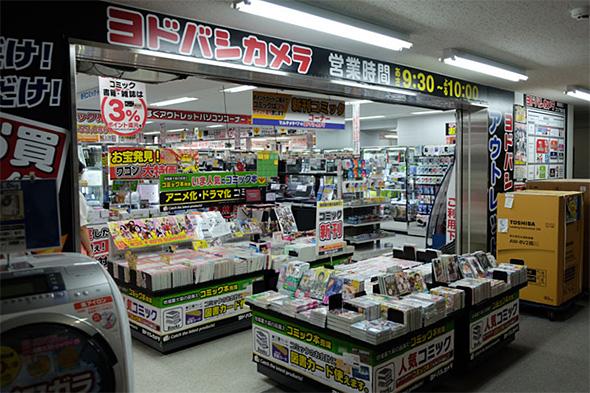新宿西口アウトレットコーナー