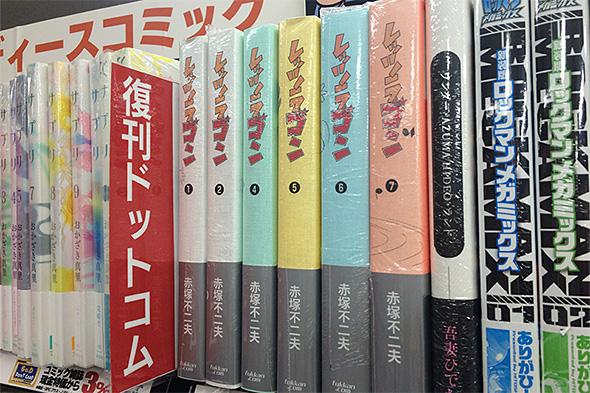 新宿西口コミックコーナー