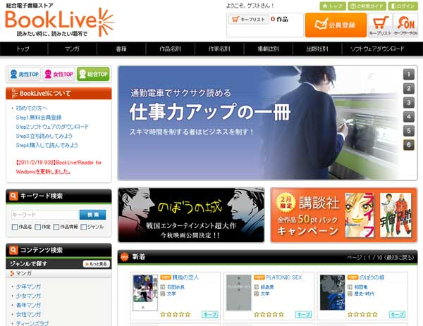 「BookLive!」のページ