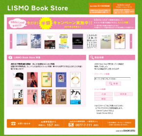 LISMO Book Store