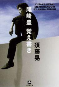 tnfigozaki1.jpg