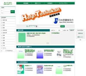 電子書籍を活用した東日本大震災復興支援サイト
