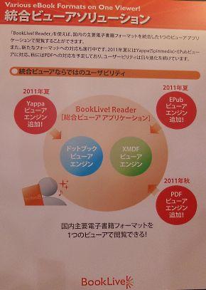 統合ビューアアプリケーション「BookLive!Reader」の機能拡張計画