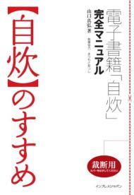 『自炊』のすすめ 電子書籍『自炊』完全マニュアル