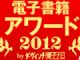 「電子書籍アワード2012 by ダ・ヴィンチ電子ナビ」開催決定
