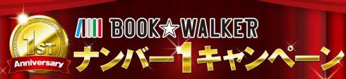 BOOK☆WALKER ナンバーワン!キャンペーン
