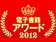 「電子書籍アワード2012 byダ・ヴィンチ電子ナビ」のノミネート作品が決定