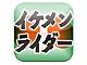 イケメン仮面ライダーの軌跡をまとめた「平成イケメンライダー96」