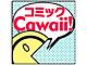 「コミックCawaii!」アプリでコンテンツの無料配信がスタート