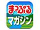 マップル・オン、iPhone/iPad向け電子書籍アプリ「まっぷるマガジン」