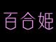 ニコニコ静画で「ゆるゆり」など「百合姫」4作品の無料配信がスタート