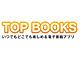 スマートフォン向け電子書店「TOP BOOKS」、iOSに対応