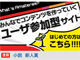 """読者を「編集者」に——ネットの""""発掘力""""に期待する出版社"""