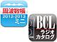 マニア垂涎、「周波数帳ミニ2012-2013」「BCLラジオカタログ」がiOSアプリに