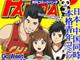 日中同時展開のデジタルコミック誌「月刊COMIC PANDA」 創刊号は無料