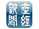 「産経新聞 HD」にストア機能追加、夕刊フジ、フジサンケイビジネスアイが購入可能に