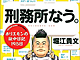 文藝春秋、電子書籍「刑務所なう。ホリエモンの獄中日記195日」を発売