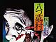 横溝正史、生誕110周年——「BOOK☆WALKER」でお得な記念企画