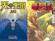 「暁星記」菅原雅雪の新作漫画「光の王国」、電子書籍限定で販売