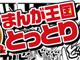 鳥取県、コミケに出展 「まんが王国とっとり」PRで