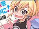 Webコミック誌「COMICメテオ」に読み切り第5弾 「篠崎さん気をオタしかに!」