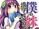 「僕の妹は漢字が読める」のコミカライズ第1巻が発売