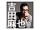 サッカー日本代表・吉田麻也選手初の著書が電子化 期間限定セールも