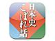 本屋で電子書籍を無料提供 日版の「日本史こぼれ話」店頭キャンペーン